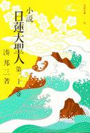 <<宗教・哲学・自己啓発>> 小説 日蓮大聖人 21 / 湊邦三