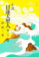 <<宗教・哲学・自己啓発>> 小説 日蓮大聖人 22 / 湊邦三