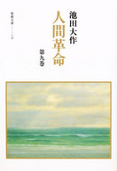 <<宗教・哲学・自己啓発>> 人間革命 9 / 池田大作