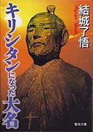 <<日本文学>> キリシタンになった大名