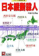 <<日本文学>> 日本縦断殺人 / 中島河太郎