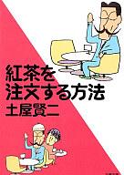 <<日本文学>> 紅茶を注文する方法 / 土屋賢二