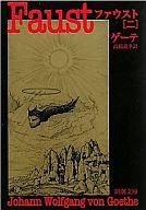 <<海外文学>> ファウスト(二) / ゲーテ