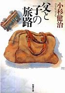 <<日本文学>> 父と子の旅路 / 小杉健治
