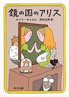 <<海外文学>> 鏡の国のアリス / ルイス・キャロル