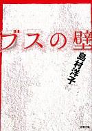 <<日本文学>> ブスの壁 / 島村洋子