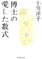 <<日本文学>> 博士の愛した数式 / 小川洋子