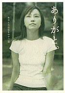 <<日本文学>> ありがと。あのころの宝もの12話 / オムニバス