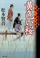 <<日本文学>> 平塚一馬十手道 黄色い桜 / 松本賢吾