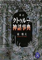 <<日本文学>> クトゥルー神話辞典 / 東雅夫