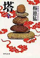 <<日本文学>> 塔 (上) / 梅原猛