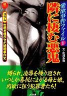 <<日本文学>> 隣に棲む悪鬼 愛欲事件ファイル 1 / 松浦多聞