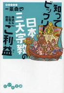 <<趣味・雑学>> 知ってビックリ!日本三大宗教のご利益 / 一条真也