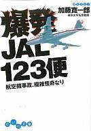 <<趣味・雑学>> 爆発JAL123便 航空機事故、複雑怪奇 / 加藤寛一郎