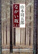 <<日本文学>> ながい坂(上) / 山本周五郎