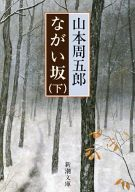 <<日本文学>> ながい坂(下) / 山本周五郎
