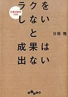 <<趣味・雑学>> ラクをしないと成果は出ない 仕事の鉄則 / 日垣隆