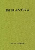 <<児童書・絵本>> おはなしのろうそく 6 / 東京子ども図書館