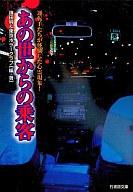 <<日本文学>> あの世からの乗客 / 篠田純