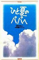 <<日本文学>> ひと夏のパパへ / 樫田正剛