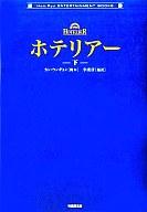 <<海外文学>> ホテリアー 下 / カンウンギョン