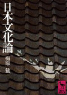 <<政治・経済・社会>> 日本文化論 / 梅原猛