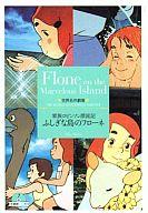 <<日本文学>> ふしぎな島のフローネ 世界名作劇場 3