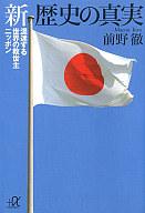 <<趣味・雑学>> 新 歴史の真実-混迷する世界の救世主ニッポン- / 前野徹
