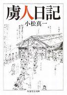 <<政治・経済・社会>> 虜人日記 / 小松真一