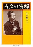 <<政治・経済・社会>> 古文の読解 / 小西甚一
