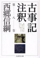 <<政治・経済・社会>> 古事記注釈 8 / 西郷信綱