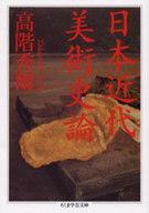 <<政治・経済・社会>> 日本近代美術史論 / 高階秀爾