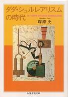 <<日本文学>> ランクB)ダダ・シュルレアリスムの時代 / 塚原史