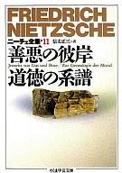 <<政治・経済・社会>> 善悪の彼岸 道徳の系譜 ニーチェ全集11 / ニーチェ