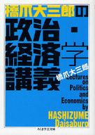<<政治・経済・社会>> 橋爪大三郎の政治・経済学講義 / 橋爪大三郎