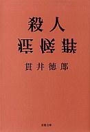 <<日本文学>> 殺人症候群 / 貫井徳郎