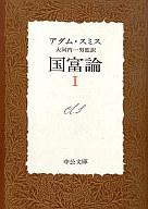 <<海外文学>> 国富論Ⅰ / アダム・スミス