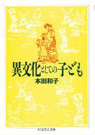 <<政治・経済・社会>> 異文化としての子ども / 本田和子