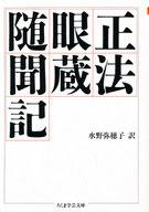 <<政治・経済・社会>> 正法眼蔵随聞記 / 水野弥穂子