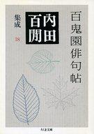 <<日本文学>> 百鬼園俳句帖 内田百間集成 18 / 内田百間