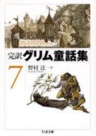 <<日本文学>> 完訳グリム童話集 7 / 野村ヒロシ