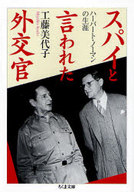 <<日本文学>> スパイと言われた外交官-ハーバート・ノーンの生涯 / 工藤美代子