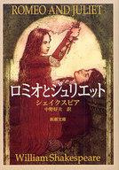 <<海外文学>> ロミオとジュリエット / シェイクスピア