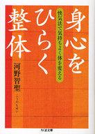 <<日本文学>> 身心をひらく整体-快気法で気持ちよく体を / 河野智聖