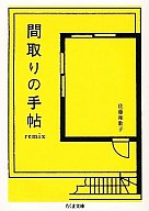 <<日本文学>> 間取りの手帖 remix / 佐藤和歌子