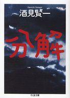 <<日本文学>> 分解 / 酒見賢一