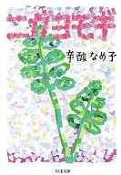 <<日本文学>> ニガヨモギ / 辛酸なめ子