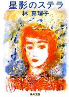 <<日本文学>> 星影のステラ / 林真理子