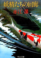 <<日本文学>> 妖精たちの回廊 / 赤江瀑