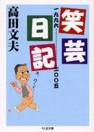 <<日本文学>> 笑芸日記 一九九六-二〇〇五 / 高田文夫